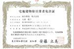 東京都知事代理 副知事から新しい免許証が。